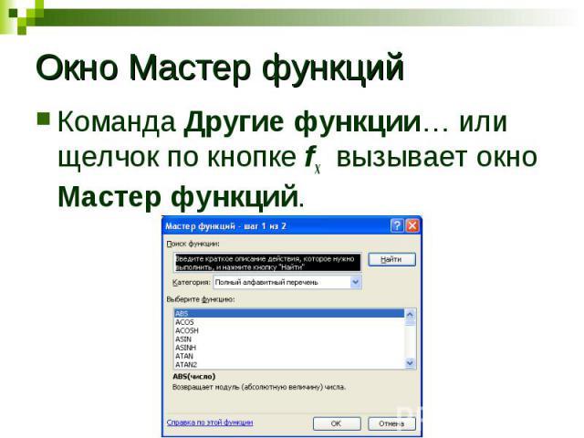 Окно Мастер функций Команда Другие функции… или щелчок по кнопке f x вызывает окно Мастер функций.