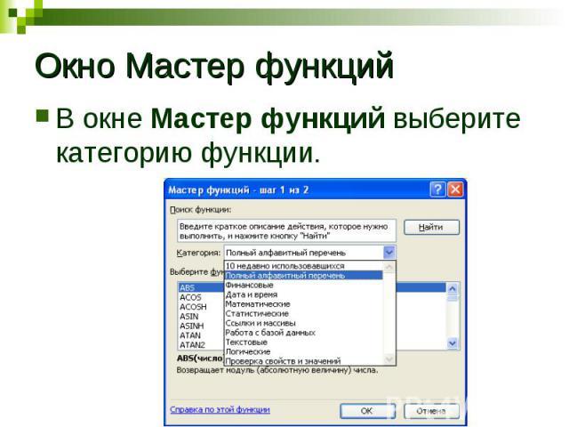 Окно Мастер функций В окне Мастер функций выберите категорию функции.