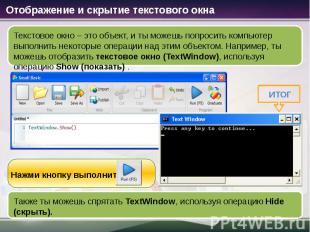 Отображение и скрытие текстового окна Текстовое окно – это объект, и ты можешь п