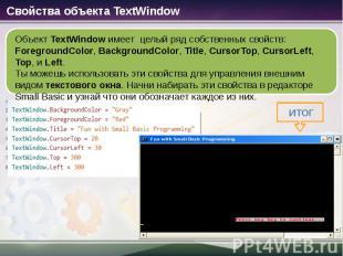Объект TextWindow имеет целый ряд собственных свойств: ForegroundColor, Backgrou