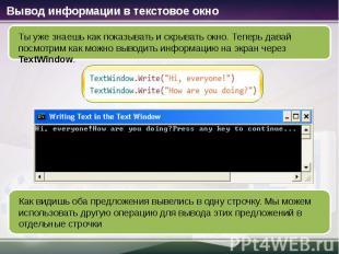 Вывод информации в текстовое окно Ты уже знаешь как показывать и скрывать окно.