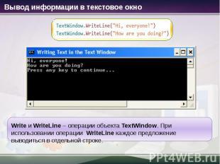 Вывод информации в текстовое окно Write и Write Line – операции объекта TextWind