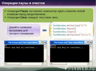 Операция Pause заставляет компьютер ждать нажатия любой клавиши перед продолжени
