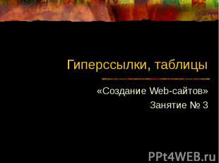 Гиперссылки, таблицы «Создание Web-сайтов» Занятие 3