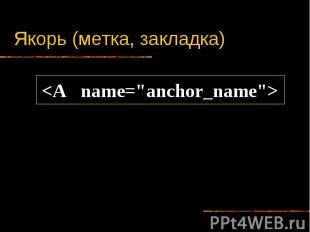 Якорь (метка, закладка)