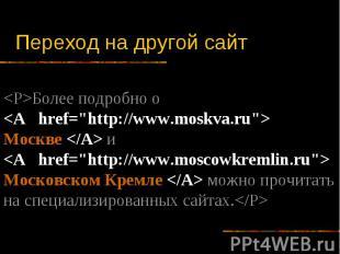 Переход на другой сайт Более подробно о Москве и Московском Кремле можно прочита
