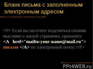 Бланк письма с заполненным электронным адресом Если вы захотите поделиться своим