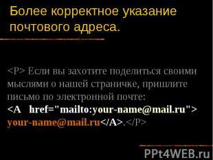 Более корректное указание почтового адреса. Если вы захотите поделиться своими м