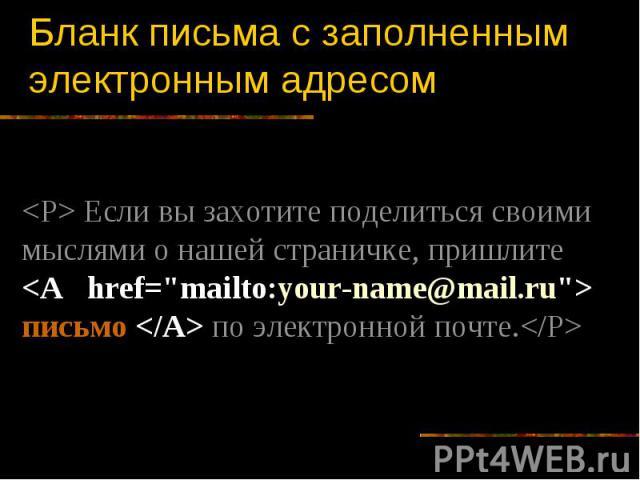 Бланк письма с заполненным электронным адресом Если вы захотите поделиться своими мыслями о нашей страничке, пришлите письмо по электронной почте.