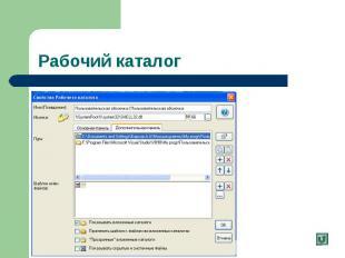 Рабочий каталог