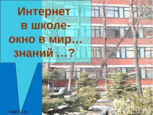 www.lbz.ru Москва, 2007 год Интернет в школе- окно в мир… знаний …?