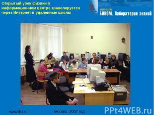 www.lbz.ru Москва, 2007 год Открытый урок физики в информационном центре трансли