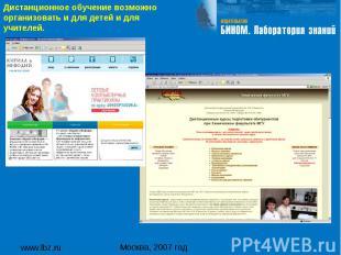 www.lbz.ru Москва, 2007 год Дистанционное обучение возможно организовать и для д