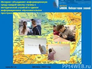 www.lbz.ru Москва, 2007 год Интернет объединяет информационную среду каждой школ