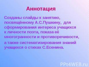 Аннотация Созданы слайды к занятию, посвящённому А.С.Пушкину, для сформирования