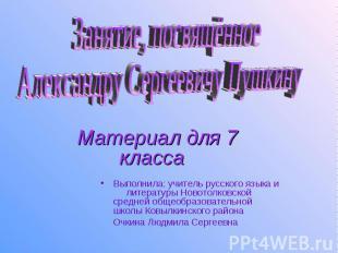Выполнила: учитель русского языка и литературы Новотолковской средней общеобразо