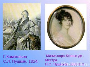 Г.Кампельон С.Л. Пушкин. 1824. Миниатюра Ксавье де Местра. Н.О. Пушкина. 1800-е
