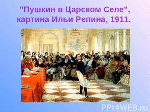 """""""Пушкин в Царском Селе"""", картина Ильи Репина, 1911."""