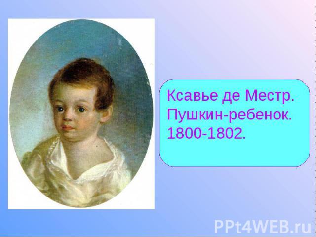 Ксавье де Местр. Пушкин-ребенок. 1800-1802.