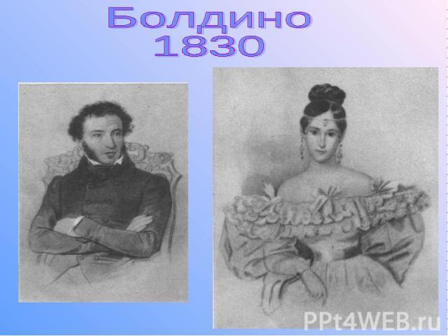 Болдино 1830