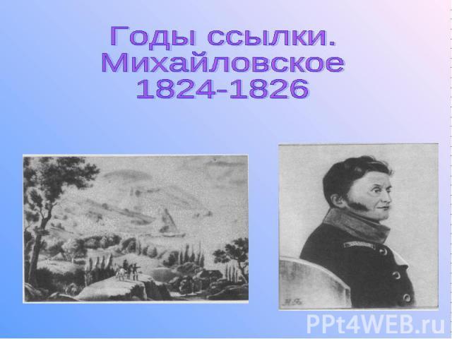 Годы ссылки. Михайловское 1824-1826