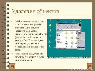 Удаление объектов 4 Выбрать меню окна папки или Проводника (Файл / Удалить), либ