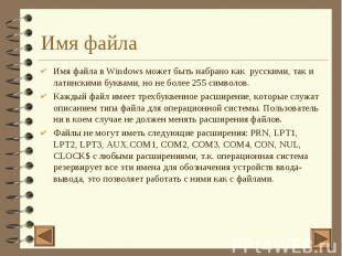 Имя файла 4 Имя файла в Windows может быть набрано как русскими, так и латинским