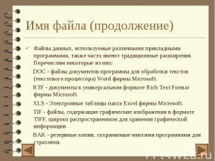 Имя файла (продолжение) 4 Файлы данных, используемые различными прикладными прог