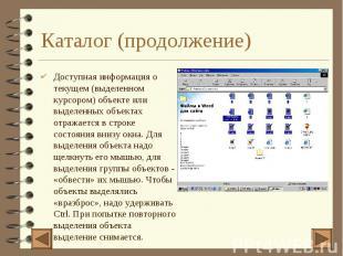 Каталог (продолжение) 4 Доступная информация о текущем (выделенном курсором) объ