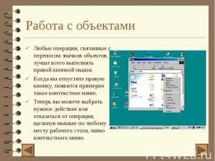Работа с объектами 4 Любые операции, связанные с переносом значков объектов, луч