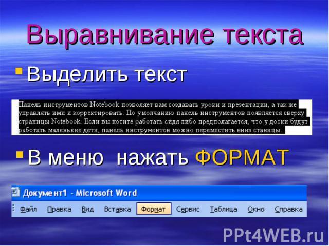 Выравнивание текста Выделить текст Выделить текст В меню нажать ФОРМАТ