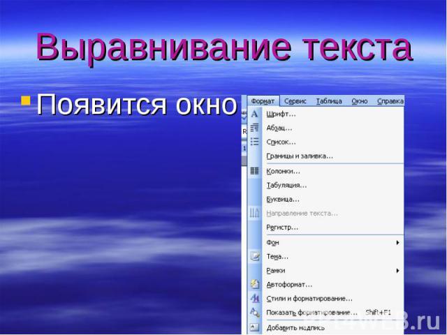 Выравнивание текста Появится окно Появится окно