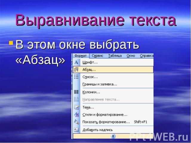 Выравнивание текста В этом окне выбрать «Абзац» В этом окне выбрать «Абзац»