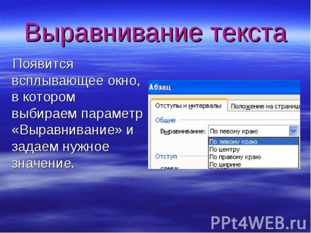 Выравнивание текста Появится всплывающее окно, в котором выбираем параметр «Выравнивание» и задаем нужное значение.