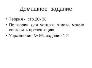 Домашнее задание Теория - стр.20- 38 По теории для устного ответа можно составит
