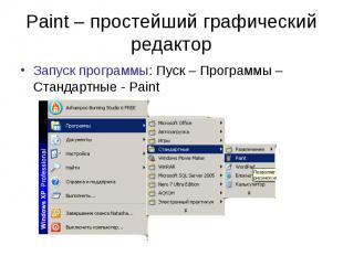 Paint – простейший графический редактор Запуск программы: Пуск – Программы – Ста