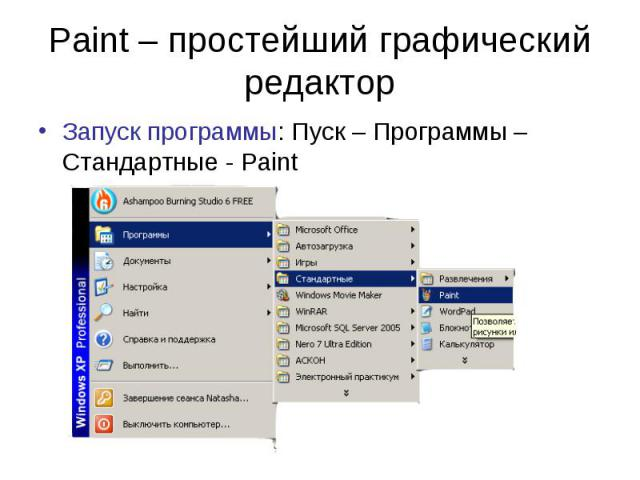 Paint – простейший графический редактор Запуск программы: Пуск – Программы – Стандартные - Paint