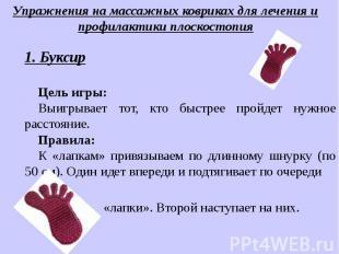 Упражнения на массажных ковриках для лечения и профилактики плоскостопия11. Букс