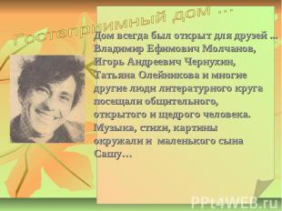 Дом всегда был открыт для друзей... Владимир Ефимович Молчанов, Игорь Андреевич