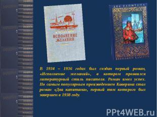 В 1934 – 1936 годах был создан первый роман, «Исполнение желаний», в котором про