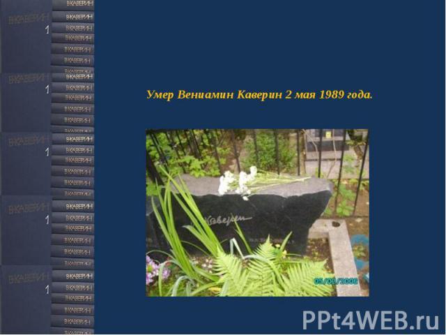 Умер Вениамин Каверин 2 мая 1989 года.