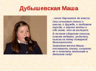 Дубышевская Маша - юное дарование 4а класса. Она сочиняет стихи о школе, о дружб