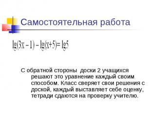 Самостоятельная работа С обратной стороны доски 2 учащихся решают это уравнение