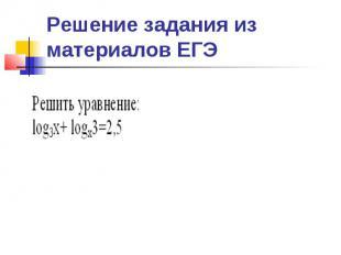 Решение задания из материалов ЕГЭ