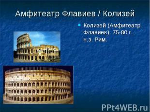 Амфитеатр Флавиев / Колизей Колизей (Амфитеатр Флавиев). 75-80 г. н.э. Рим. Коли