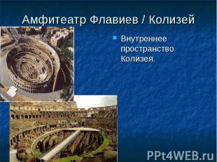 Амфитеатр Флавиев / Колизей Внутреннее пространство Колизея. Внутреннее простран