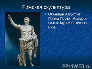 Римская скульптура Октавиан Август из Прима Порта. Мрамор. I в.н.э. Музеи Ватика