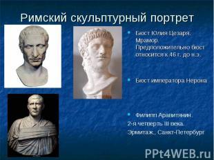 Римский скульптурный портрет Бюст Юлия Цезаря. Мрамор. Предположительно бюст отн