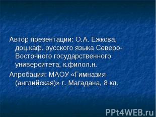 Автор презентации: О.А. Ежкова, доц.каф. русского языка Северо- Восточного госуд