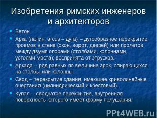 Изобретения римских инженеров и архитекторов Бетон Бетон Арка (латин. arcus – ду